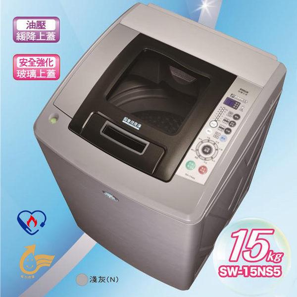 SANLUX台灣三洋 15公斤超音波單槽洗衣機