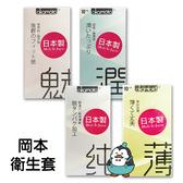 岡本衛生套 保險套(10入) : 緊魅、極潤、清純、透薄