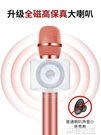 佰卓 麥克風話筒音響一體全民K歌神器無線藍芽手機唱歌兒童電視家用卡拉QM『摩登大道』