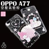 正版 雙子星 美樂蒂 空壓殼 OPPO A77 5.5吋 手機殼 防摔殼 氣墊殼 kikilala 保護殼
