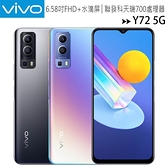 VIVO Y72 (8G/128G) 6.58吋雙5G超級夜景大電量電競手機◆首購禮(STN-750)運動藍牙音樂耳機