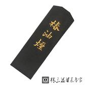 林三益 吳竹精製墨條-椿油煙
