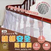 樓梯安全防護網 3公尺 保護孩子安全防墜網 保護網 安全網 防意外網【ZG0406】《約翰家庭百貨