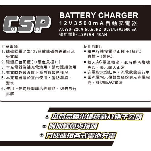 12V3.5A 重型機車用充電器組 ~智慧型 / 全自動 ~CSP進煌