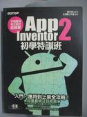 【書寶二手書T7/電腦_QER】App Inventor 2 初學特訓班_鄧文淵_附光碟