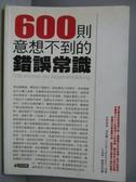 【書寶二手書T3/科學_NDF】600則意想不到的錯誤常識_克莉絲塔.波柏曼