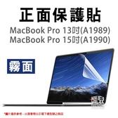 【妃凡】MacBook Pro 13/15 吋 Touch bar 2018版 霧面 螢幕保護貼 163