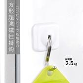 ※創意家居 方形超強磁性掛勾 (2入裝) 掛鉤 磁鐵掛勾 強力掛勾 無痕 收納 磁石 冰箱掛勾 磁吸掛勾