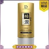 情趣商品 潤滑液 按摩液 按摩油 天然推薦 持久滋潤 獨愛 極潤 水溶性潤滑液 65ml-長效持潤