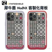 犀牛盾 老屋顏 Mod NX 客製化透明背板 iPhone 12 i11 Pro ixs max ixr ix i8 i7 SE 台灣經典鐵窗花 - 北