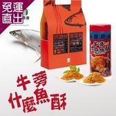 將軍農會 牛蒡什麼魚酥 (300g - 罐)x2罐組【免運直出】