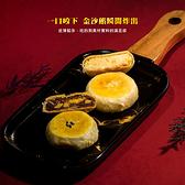 饗得美.粒粒金沙餡餅(每盒6入)﹍愛食網