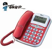 A06962   《羅蜜歐》超大鈴聲來電顯示有線電話-紅白色 TC-735-R