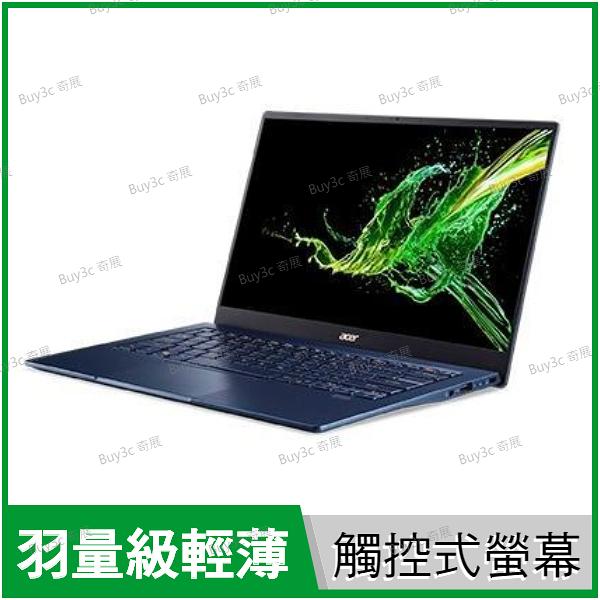 宏碁 acer SF514-54GT-57N3 藍【i5 1035G1/14吋/MX250/SSD/IPS/四核心/獨顯/輕薄/intel/筆電/Win10/Buy3c奇展】Swift 5