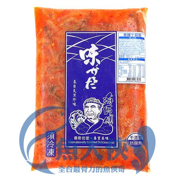 E1【魚大俠】FF123蘭陽海師傅香辣干貝唇(1kg/包)