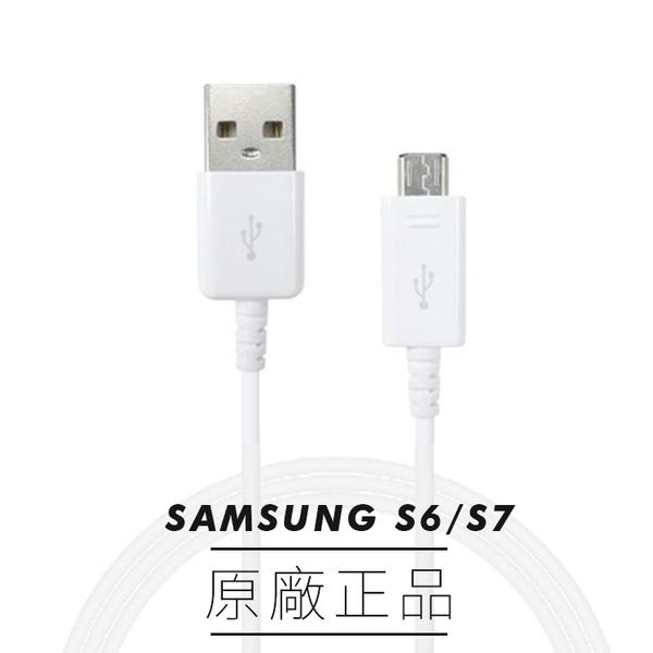 Samsung三星 Galaxy原廠傳輸線/充電線 S7 /S7 EDGE S6 Micro USB 1.2米 Micro USB 各大廠皆適用