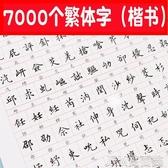 繁體字練字帖 盧中南楷書7000常用字小學生初中高中大學生繁簡體字 JRM簡而美