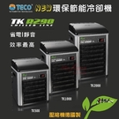 2021新款R290【免運分期0利率】TECO 義大利 TK500【1/6HP】 冷卻機 冷水機 冷熱一體 魚事職人