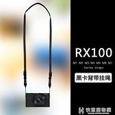 萬岡黑卡DSC-RX100 RX100 M2 M3 M4 M5 M6M7相機掛繩肩帶背帶  快意購物網