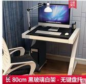 間約現代 鋼化玻璃電腦桌臺式家用辦公桌 間易學習書桌寫字臺  一個破 爾碩數位3c