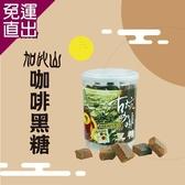 古坑農會 加比山咖啡黑糖(330g - 罐) x2罐組【免運直出】