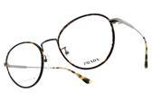 PRADA光學眼鏡 VPR50VVD 2AU-1O1 (蜜琥珀) 復古知性微橢圓款 平光鏡框 # 金橘眼鏡