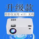 福滿門 投影儀家用wifi無線家庭影院智能3D高清1080p小型手機安卓梗豆物語
