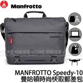 MANFROTTO 曼富圖 Manhattan Speedy-10 曼哈頓時尚快取郵差包 (免運 正成公司貨) 相機包 MB MN-M-SD-10