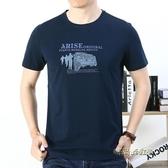 夏季短袖t恤男圓領寬鬆休閒T潮流男上衣印花半袖彈力打底衫「時尚彩紅屋」