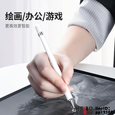 觸控筆平板電腦華為觸碰matepad pro電容筆平板觸屏pencil手寫電腦10.8pad品牌【邦邦】