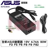 全新ASUS變壓器 19V 4.74A 90W F3 F5 F6 F8 F9 F82