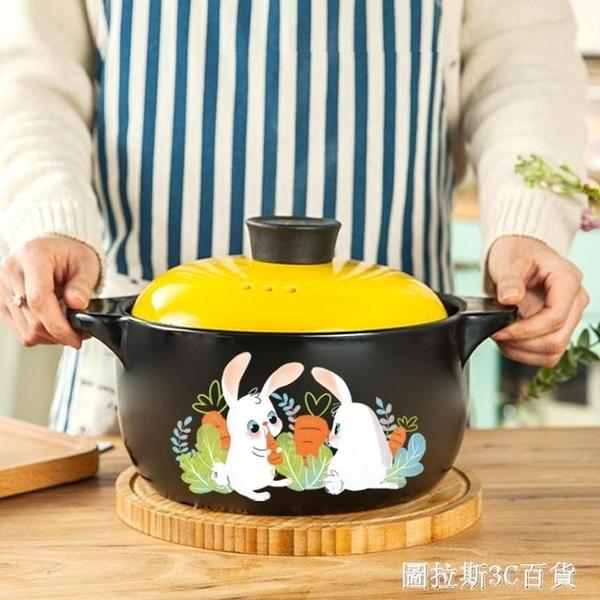 奧秘砂鍋燉鍋耐高溫養生燉湯煲陶瓷小沙鍋煮粥煲家用明火燃氣湯鍋  圖拉斯3C百貨
