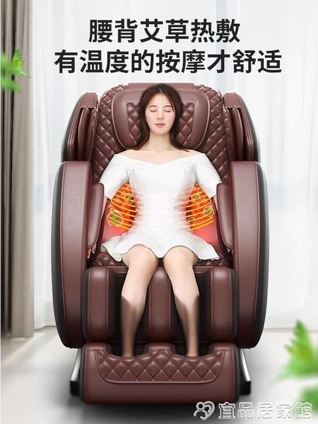 按摩椅 德國佳仁新款電動按摩椅家用全身小型太空豪華艙老人多功能沙發器 宜品