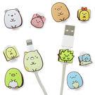 角落小夥伴/角落生物USB傳輸線造型保護套