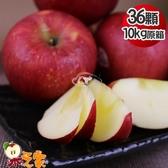 【南紡購物中心】果之家 美國華盛頓榨汁富士蘋果36顆入10kg(單顆約270g)