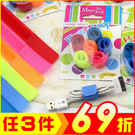 彩色魔術收納理線帶 紮帶 綁線繞線器 二組12個裝【AE08049-2】聖誕節交換禮物 99愛買生活百貨