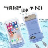 韓版通用拍照手機防水袋潛水套觸屏帶氣囊可漂浮蘋果7華為oppo6寸【居享優品】