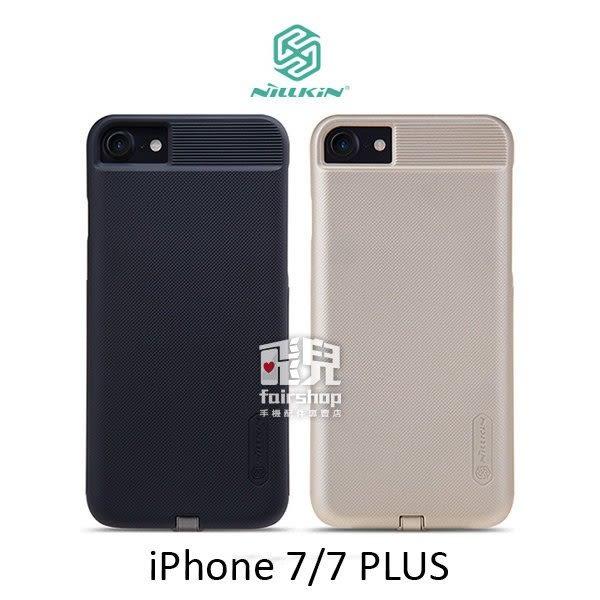 【飛兒】NILLKIN iPhone 7/7 PLUS 能量盾無線充電接收背蓋 磨砂 手機殼 保護殼 i7 i7+(K)