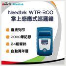 【免運】Needtek優利達 WTR-300 掌上型電子巡邏機 《保固一年‧台灣製》