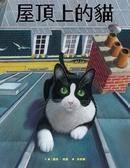 (二手書)屋頂上的貓