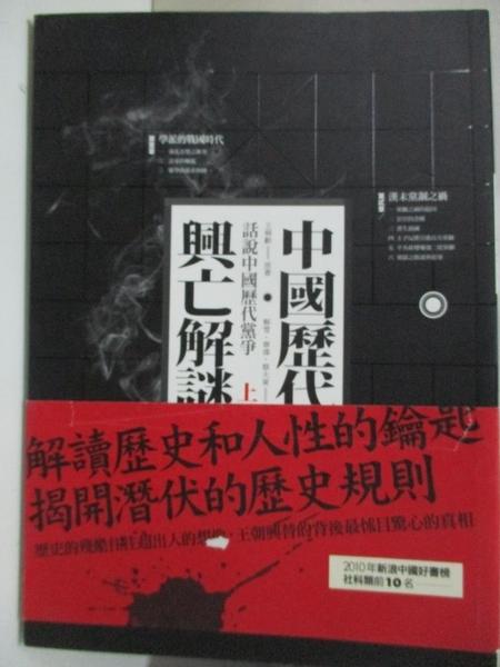 【書寶二手書T5/歷史_BWR】中國歷代興亡解謎:話說中國歷代黨爭(上冊)_王桐齡