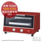 日本代購 TIGER 虎牌 KAM-G130 烤箱 遠紅外線 大容量 30cm 無階段溫度調節 1300W 紅色