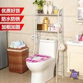 置物架 馬桶架置物架浴室洗手間衛生間置物架收納架落地馬桶架廁所臉盆架T 2色
