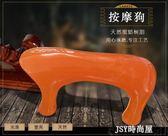 動力虎經絡按摩器具全身肩頸椎脊椎背部按摩狗蜜蠟樹脂按摩棒橘色    JSY時尚屋