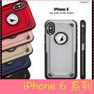 【萌萌噠】iPhone 6 6S Plus 新款動力時尚盔甲保護殼 二合一全包防摔防滑 手機殼 手機套