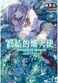 終結的熾天使 一瀨紅蓮,破滅的16歲(06)