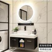 簡約現代實木浴室櫃組合衛生間洗漱台洗臉池洗手台盆廁所衛浴面盆WY