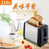 全自動烤麵包機多士爐家用三明治機多功能點心早餐機 吐司機 烤箱110V