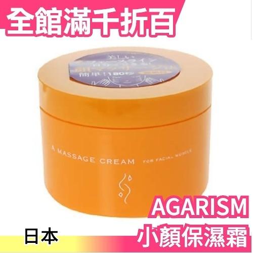 日本製 A Massage Cream 臉部肌肉按摩乳液 小臉小顏養成 每日180秒水腫再見【小福部屋】