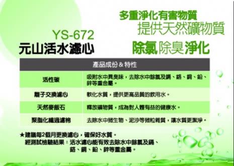 元山 開飲機麥飯石活水濾心 YS-672/YS672 (單入裝)適用YS860DW YS-861DW YS-863DW YS-869DW YS-899DW